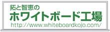 拓と智恵のホワイトボード工場